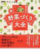 藤田智の新・野菜づくり大全 (生活実用シリーズ NHK趣味の園芸やさいの時間)