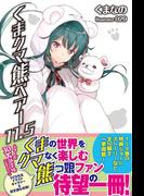 くま クマ 熊 ベアー11.5