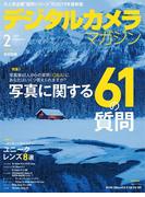 デジタルカメラマガジン 2019年2月号