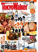 月刊 東京ウォーカー 2019年2月号