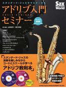 スタンダード・ジャズでマスターするアドリブ入門セミナー アルト/テナー対応 サックス基礎編 (Sax World)