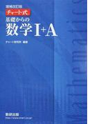 基礎からの数学Ⅰ+A 増補改訂版 (チャート式)