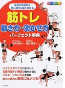 筋トレ動き方・効かせ方パーフェクト事典 全身の各筋肉を思い通りに鍛え分ける