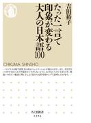 たった一言で印象が変わる大人の日本語100 (ちくま新書)