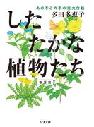 したたかな植物たち あの手この手の㊙大作戦 春夏篇 (ちくま文庫)