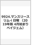 9924 ペイジェムマンスリースリムi日曜