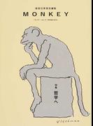 MONKEY vol.17(2019SPRING) 特集哲学へ