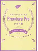知識ゼロからはじめるPremiere Proの教科書 CC対応 For Windows & Mac