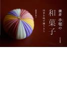 鎌倉 手毬の和菓子 四季を映す練りきり