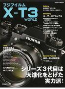 フジフイルムX−T3 WORLD シリーズ3代目は大進化をとげた実力派! (日本カメラMOOK)
