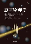 原子物理学 量子テクノロジーへの基本概念