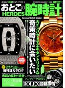 おとこの腕時計HEROES (ヒーローズ) 2019年 03月号 [雑誌]