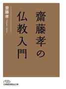 齋藤孝の仏教入門