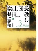 騎士団長殺し 3 第2部 遷ろうメタファー編 上 (新潮文庫)