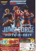JUMP FORCEジャンプヒーローズガイド PlayStation 4/Xbox One両対応版 週刊少年ジャンプ創刊50周年記念作品 (Vジャンプブックス バンダイナムコエンターテインメント公式攻略本)