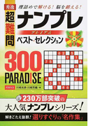 秀逸超難問ナンプレプレミアムベスト・セレクション300 PARADISE 理詰めで解ける!脳を鍛える!