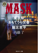 MASK (角川ホラー文庫 東京駅おもてうら交番・堀北恵平)