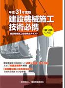 建設機械施工技術必携 建設機械施工技術検定テキスト 平成31年度版