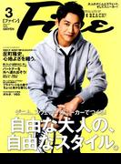 Fine(ファイン) 2019年 03月号 [雑誌]