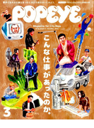POPEYE (ポパイ) 2019年 03月号 [雑誌]