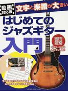 文字と楽譜が大きいはじめてのジャズギター入門 動画対応版
