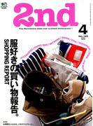 2nd (セカンド) 2019年 04月号 [雑誌]