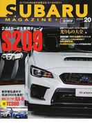 SUBARU MAGAZINE vol.20 2.5lターボを専用チューンS209 (CARTOP MOOK)