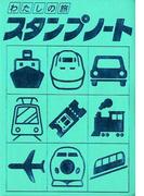 わたしの旅スタンプノート