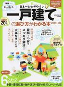 日本一わかりやすい一戸建ての選び方がわかる本 2019−20 (100%ムックシリーズ)