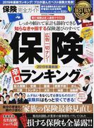 保険完全ガイド 2019年最新版 (100%ムックシリーズ 完全ガイドシリーズ)