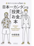 日本一カンタンな「投資」と「お金」の本 気づいたときには1億円!
