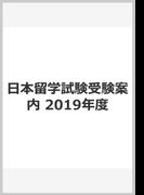 日本留学試験受験案内 2019年度