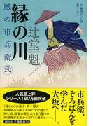 縁の川 長編時代小説書下ろし (祥伝社文庫 風の市兵衛)