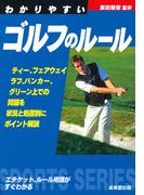 わかりやすいゴルフのルール 2019年版 (SPORTS SERIES)
