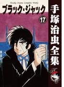 【オンデマンドブック】ブラック・ジャック 17 (B5版 手塚治虫全集)