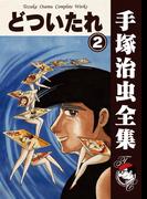 【オンデマンドブック】どついたれ 2 (B5版 手塚治虫全集)