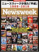 ニューズウィークが見た「平成」 1989−2019 (MEDIA HOUSE MOOK)