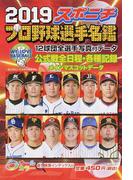 スポニチプロ野球選手名鑑 2019 (毎日ムック)