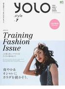 YOLO.style for Training Woman vol.7 爽やか&オシャレにカラダを動かそう。 (エイムック)