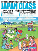 JAPAN CLASS ニッポンがオレたちの唯一の希望だ! のべ797人の外国人のコメントから浮かび上がる日本