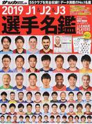 J1&J2&J3選手名鑑 2019 (NSK MOOK サッカーダイジェスト)