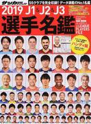 J1&J2&J3選手名鑑 ハンディ版 2019 (NSK MOOK サッカーダイジェスト)