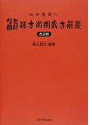 腹証図解漢方常用処方解説 改訂版