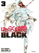 はたらく細胞BLACK 3 (モーニングKC)