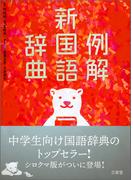 例解新国語辞典 第9版 シロクマ版
