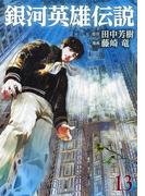 銀河英雄伝説 13 (ヤングジャンプコミックス)