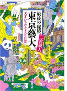 最後の秘境東京藝大 天才たちのカオスな日常 (新潮文庫)