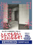日本怪談集 奇妙な場所 (河出文庫)
