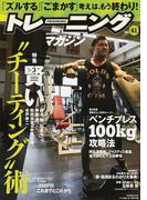 """トレーニングマガジン Vol.61 特集賢い""""チーティング""""術 (B.B.MOOK)"""