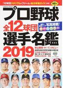プロ野球全12球団選手名鑑 2019 (COSMIC MOOK)